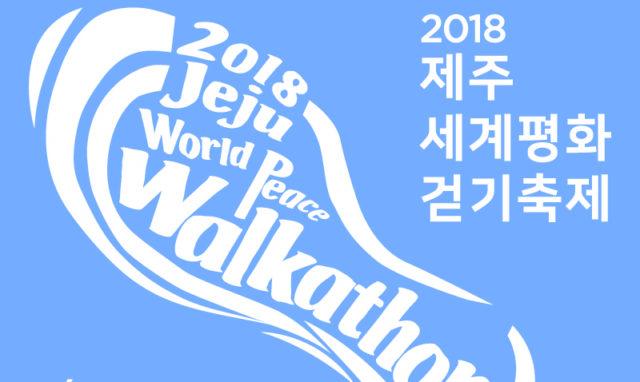 "GCS International to Hold Walkathon on ""Island of World Peace"" of Jeju"