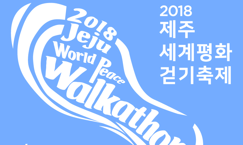 "GCS International to Hold Walkathon on ""Island of World Peace"" of Jeju"